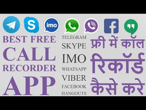 Best free call recorder app for IMO | WhatsApp | Facebook | Viber | Skype | Telegram and Hangouts
