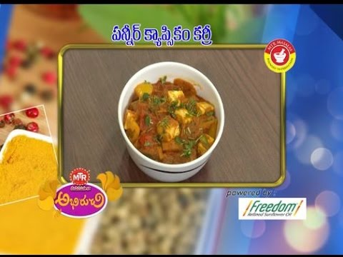 Paneer Capsicum Curry | Abhiruchi |14th March 2017 | ETV Telugu
