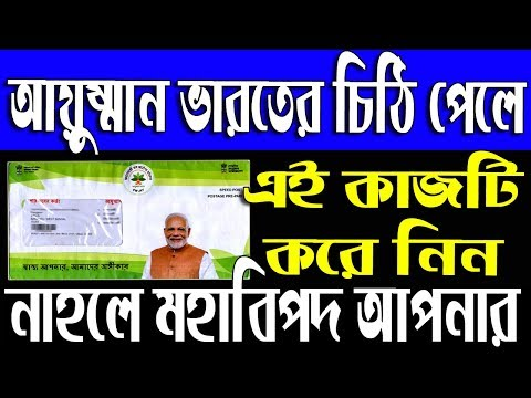 How To Make Ayushman Bharat Golden Card Online At CSC by KYC|PMJAY KYC to Card Full Process|in WB