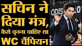 MS Dhoni को किस नंबर पर आना चाहिए था,  Sachin Tendulkar ने बताया
