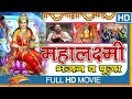 Download Laxmi Bhajan || Laxmi Songs and Puja || Diwali Special || Eagle Devotional MP3,3GP,MP4
