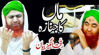 Maa Ka Janaza | Heart Touching Short Bayan | Funeral Prayer | Madani Channel