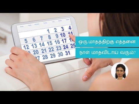 How many days will I have menstruation | Tamil