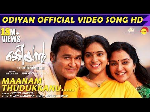 Xxx Mp4 Maanam Thudukkanu Odiyan Official Video Song HD Mohanlal ManjuWarrier ShreyaGhoshal M J 3gp Sex