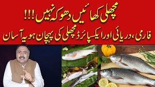 Best Tips To Buy Fish - How to find Farming, Expired or Fresh Water Fish | Mohsin Bhatti