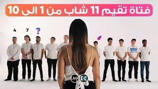 فتاة واحدة تقيم 11 شخص حسب مظرهم من ثم شخصيتهم (مترجم عربي)