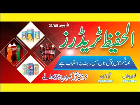 CorelDraw x7 Tutorial || HOW to Make Flex Banner Design in CorelDRAW X7 (Urdu hindi)
