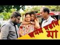 Jonom Dorodi Ma - Rasel | Shabnam | Bangla Short Film 2017