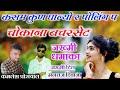 Download  जख्मी धमाका 2020~ कसम कुण घाल्यो र पोलिंग प चोकाना बचरसेट !! Kamlesh Posawal Manraj Deewana 2020 MP3,3GP,MP4