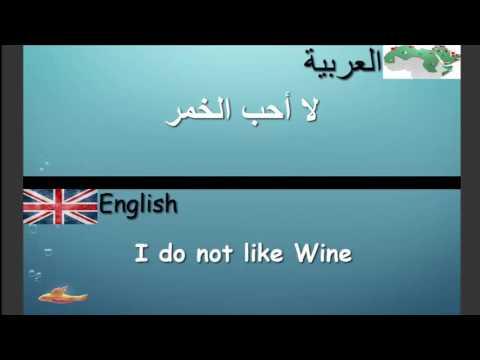Lesson 12 الدرس  (English/Arabic ) Learn English/Arabic تعلم اللغة الإنجليزية والعربية