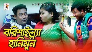 Bangla Natok | Borishailla Honeymon | ft Mona, Tuhin, Misty Anny, Rakib