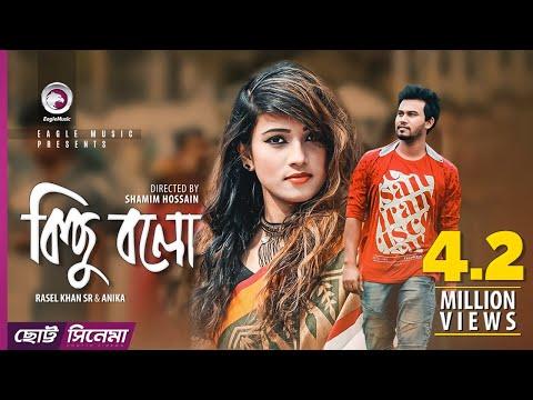 Xxx Mp4 Kichu Bolo কিছু বলো Chotto Cinema Rasel Khan Anika Bangla Short Film 2018 3gp Sex