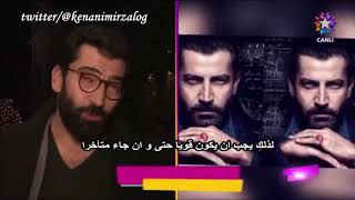 Kenan Imirzalioglu | رأي كنان اميرزالي اوغلو في ايرادات فيلمه جينغوز رجاي