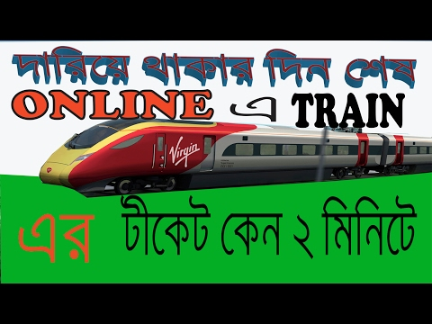 How to buy train tickets from online in Bangaladesh Update 2017