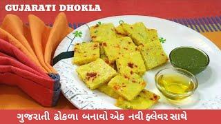 Download ગુજરાતી ઢોકળા એક નવા સ્વાદ અને ફ્લેવર સાથે. । Dhokla Recipe Video