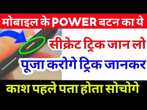 मोबाइल के #Power Button के 4 अनोखे जादू ट्रिक जानिए || जानकर चौक जायेंगे #Powerbutton