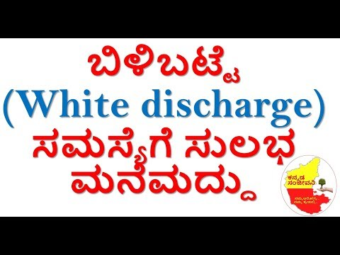 Home Remedies for White discharge in Kannada |Vaginal discharge | Leucorrhoea | Kannada Sanjeevani