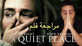 مراجعة فلم A QUIET  PLACE