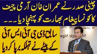 چینی صدر نے عمران خان ،آرمی چیف کا کونسا پیغام۔بھارت کو ہہنچا دیا