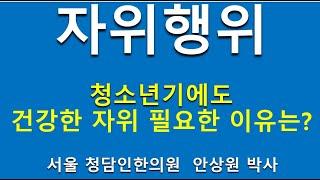 자위행위 청소년기에도 건강한 자위가 필요한 이유는? 서울 청담인한의원 안상원박사
