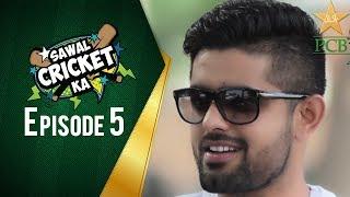 Sawal Cricket Ka - Episode 5 - Azhar Ali & Babar Azam   PCB   Sports Central