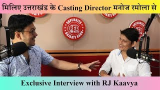 Sound-Check: Episode 31- Manoj Ramola- Casting Director Exclusive Interview with RJ Kaavya