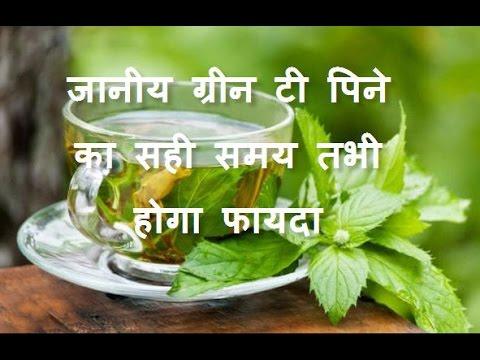 benefits of green tea in hindi - green tea ke fayde - ग्रीन टी पिने का सही समय और  फायदे