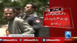 Model Town Incident: inquiry report should be made public
