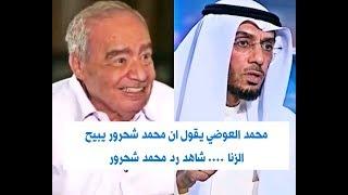 #x202b;محمد العوضي يقول ان محمد شحرور يبيح الزنا .... شاهد رد محمد شحرور#x202c;lrm;