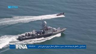 Iran made Sina class missile boat dubbed Separ Joint North Naval fleet in Caspian sea ناوچه سپر