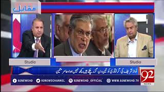 Three main reasons for sharp rise in US dollar rate | Rauf Klasra | 16 July 2018 | 92NewsHD