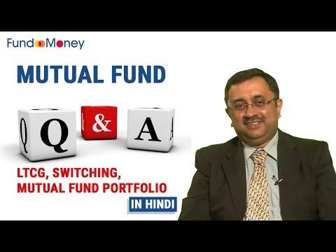 Mutual Fund Q&A, LTCG, Switching, Mutual Fund Portfolio, Hindi