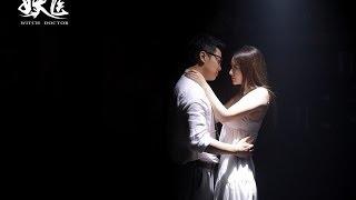 电影《妖医》 Thailand's Love 2016 : 宝儿 / 谭耀文 / 吕聿来 / 孟瑶 / 高亚