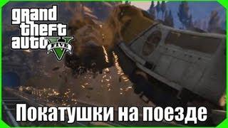 Пытаемся захватить поезд в Grand Theft Auto 5  Буду рад каждому вашему лайку! Ежедневная доза позитива: http://www.youtube.com/user/Eligorko Другие прохождения: http://bit.ly/XGZeXI --------------------------------------- Лайвстрим: http://ru.twitch.tv/eligorko Вконтакте: http://vk.com/eligorkofans YouTube: http://www.youtube.com/user/Eligorko --------------------------------------- Пожалуйста, Не рекламируйте свои\чужие каналы, сайты и тому подобное. Ведите себя прилично и уважайте мнение других. Воздержитесь от спойлеров. Не надо портить впечатление от игры. Если вы видите такие комментарии, то просто ставьте им пальцы вниз и помечайте как спам.