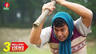 বক দেখিছেও - Bok Dekhicho | Chanchal Chowdhury | Tarin | A K M Hasan | Bangla Natok | HD