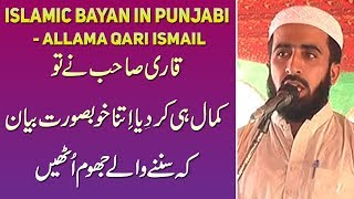 Islamic Bayan In Punjabi   Allama Qari Ismail