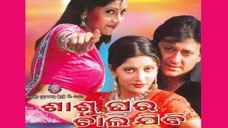 Sasu Ghara Chali Jibi , Full Odiya Action Movie Online , Siddhanta Mahapatra, Anu Chowdhury