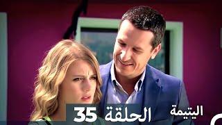 الحلقة 35 اليتيمة - Al Yatima