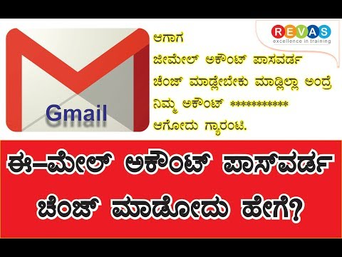 How to  change gmail or email ID  password