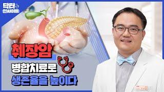 [닥터인사이트] 췌장암, 병합치료로 생존율을 높일 수 있습니다 (외과 이성열 교수) I 강북삼성병원