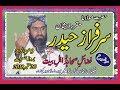 Download Molana  Sarfaraz Haider Topic San e Ahlebait MP3,3GP,MP4