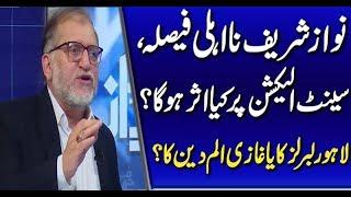 Harf e Raaz with Orya Maqbool Jan (21 Feb 2018)   Neo News