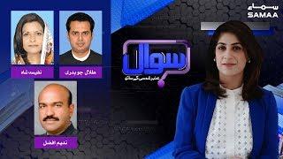 Kia Nawaz Sharif ka ilaj Sirf London Mein Mumkin Hai? | Sawal with Amber Shamsi | Mar 18, 2019