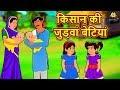 किसान की जुड़वां बेटियां - Hindi Kahaniya for Kids | Stories for Kids | Moral Stories | Koo Koo TV