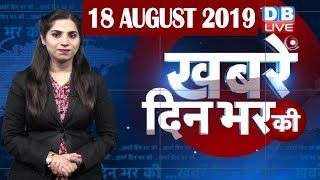 Download 18 Aug 2019 | दिनभर की बड़ी ख़बरें | Today's News Bulletin | Hindi News India |Top News | #DBLIVE Video