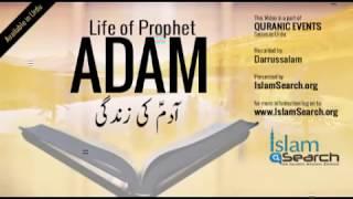 STORY OF PROPHET ADAM (AS) PBUH - URDU