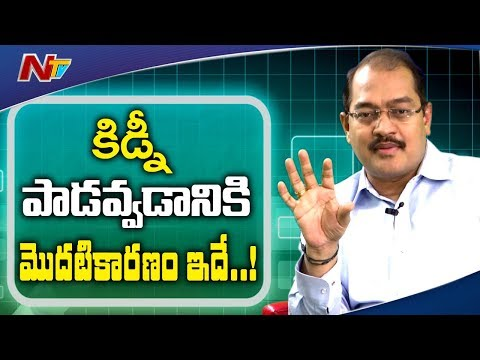 What is Diabetes Role in Kidney Failure? || Chronic Kidney Disease || NTV