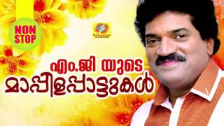 MG Sreekumar Mappilapttukal | Malayalam  Mappila Songs | Hits Of M G Sreekumar