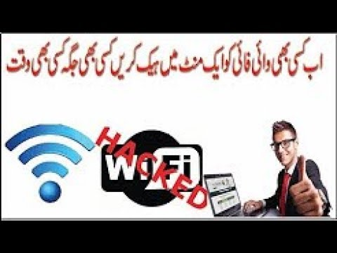 How To use Free Wifi Any Whre Any Time  Acsess Any Wifi Net Work Without Password In Urdu