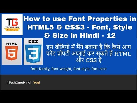 How to use Font Properties in HTML5 & CSS3 - Font, Style, Size in Hindi - 12